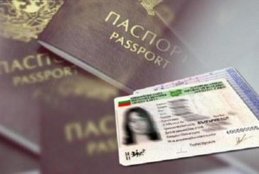 Облекчават реда за издаване на лични документи