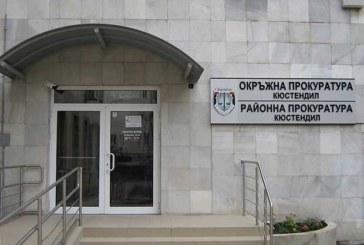 Окръжна прокуратура – Кюстендил представи годишния отчет за дейността си през изминалата 2018 г.