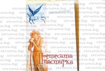 В 38 страници литераторката Зоя Златанова събра живота си на поетеса-пастирка