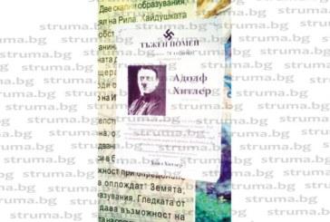 Дупница осъмна с некролози на Хитлер, кметът М. Чимев: Цинична идея, равносилна на гавра и сама по себе си престъпна, надявам се и вярвам, че тези провокатори ще бъдат установени от органите на реда