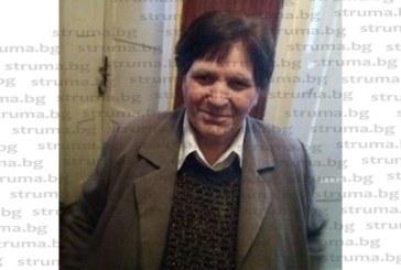 Издирват възрастна жена от Перник, изчезнала преди три седмици