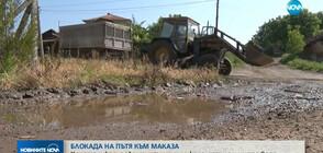 """Протестиращи блокираха пътя за """"Маказа"""""""