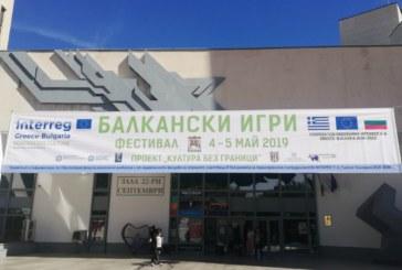 """Фестивалът """"Балкански игри"""" представя културното наследство на България и Гърция в Благоевград"""