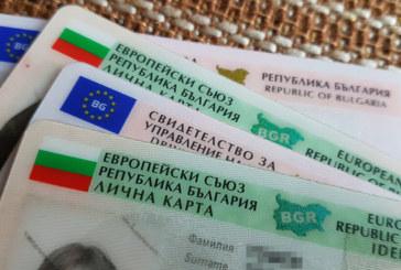 Министерският съвет предлага промени в Закона за българските лични документи
