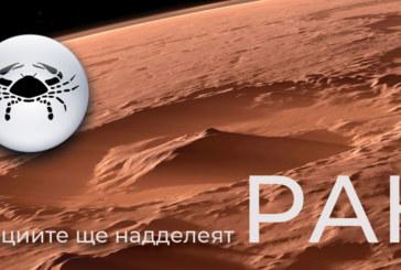 Марс в Рак: Добър период за нови начинания при водните знаци