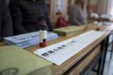 Изборите в Истанбул ще се проведат повторно