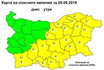 Жълт код за дъжд и гръмотевици в област Благоевград