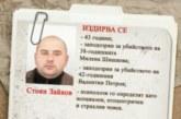 Криминалист: Стоян Зайков може и да не е в страната