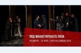 """Последна вечер за територия за млад театър """"Тара-ра-бумбия"""" в Благоевград. """"Под манастирската лоза"""" изпраща тазгодишното издание"""
