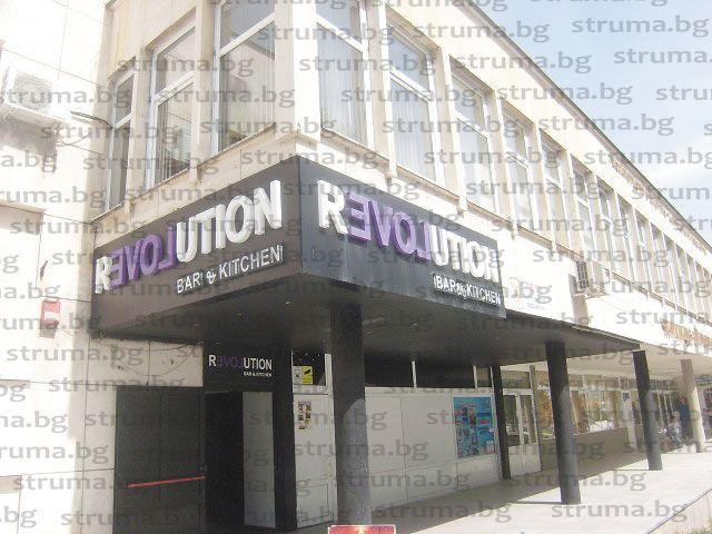 """ОБЩИНСКИ ТЪРГ! Търси се наемател за дискотека """"Revolution"""" в Кюстендил, бившият стопанин иска 1 200 000 лв. за подобренията"""