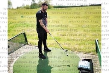 НОВО АМПЛОА! Нападателят от петричкото с. Ключ Сп. Делев смени футболната топка със стик за голф в Полша