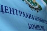 """ЦИК се самосезира по публикация на """"Струма"""", иска проверка за законността на регистрациите на новите 135 жители в санданското село Плоски"""