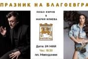Мария Илиева и Любо Киров пеят за жители и гости на Благоевград днес