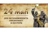 Денят на славянската писменост и българската просвета и култура ще бъде отбелязан тържествено в Гоце Делчев