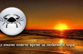 Слънце в Рак: Време за семейството и най-близките хора