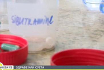 Опасни хапчета за отслабване се продават свободно в търговската мрежа
