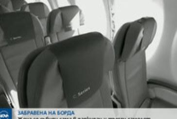 Жена се събуди сама в самолет