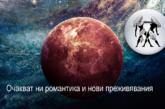 Венера в Близнаци! Благоприятен период за въздушните знаци