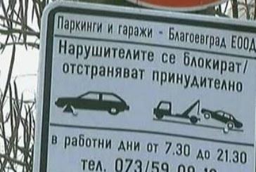 """Благоевградчанин иска 1000 лв. от """"Паркинги и гаражи"""" заради репатриран автомобил"""