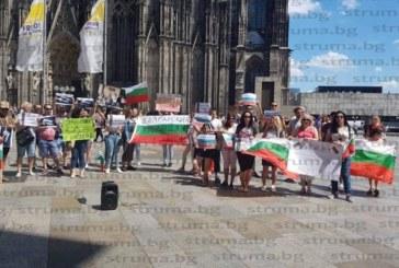 """ПРОТЕСТИ СРЕЩУ ПРИСЪДИТЕ ПО ДЕЛОТО """"ЧОРАТА""""!Българите в Кьолн подкрепиха петимата благоевградски полицаи"""