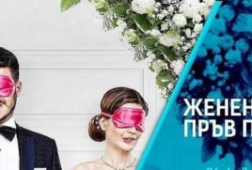 """Участници съдят шоуто """"Женени от пръв поглед"""""""