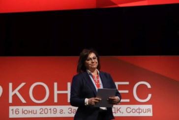 Корнелия Нинова оттегли оставка като лидер на БСП