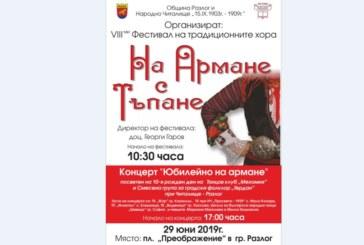 """VIII-ми фестивал на традиционните хора """"На армане с тъпане"""""""