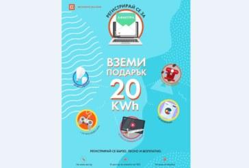 """Соня Мурджева – мениджър """"Корпоративно планиране"""" в Дирекция """"Продукти и покупка на електроенергия"""" в """"ЧЕЗ Електро България"""" АД: До 30 юни 2019 г., всекиклиент на ЧЕЗ Електро, който заяви електроннафактура, ще получи като подарък от компанията себестойността на 20 kWh електроенергия"""