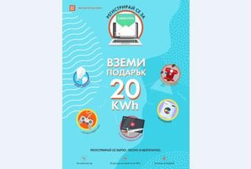 """ЧЕЗ ЕЛЕКТРО напомня, че до финала на кампанията """"20 kWh ПОДАРЪК"""" остават само няколко дни"""
