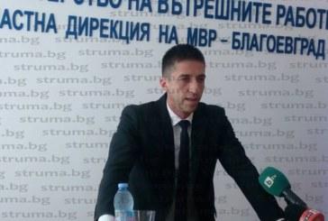 Новият директор на ОД на МВР-Благоевград ст. комисар Д. Дойчинов представи приоритетите си
