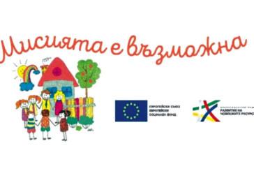 """ОПРЧР зарадва деца от социалните услуги с мюзикъл на вокална група """"Бон-Бон"""""""