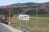 Протест блокира Е-79 при Драгичево