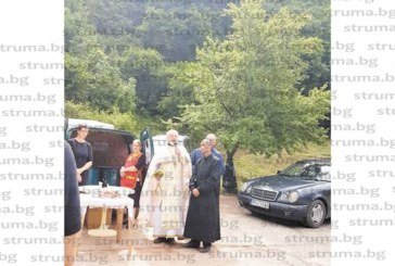 Радомирци празнуваха Спасовден на Манастирчето