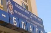 """Удължено работно време на звената """"Български документи за самоличност"""" при ОДМВР-Благоевград"""