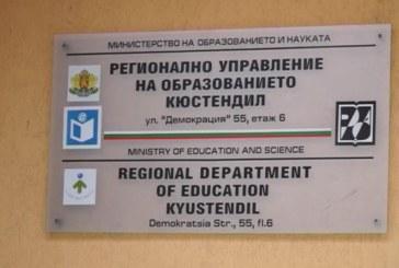 """РУО – Кюстендил отчете: Най-висок балът в дупнишкото СУ """"Св. П. Хилендарски"""", най-нисък в гимназията по селско стопанство в областния център"""
