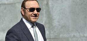 Оттеглиха обвиненията за сексуално посегателство срещу Кевин Спейси