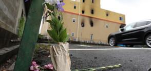 Япония отдава почит на загиналите при пожара в студио за анимации