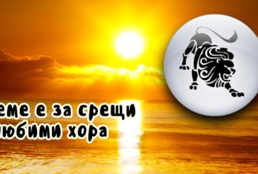 Слънце в Лъв: Любовни приключения за огнените знаци