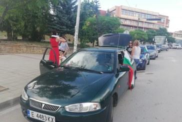 Отново! Родители от Благоевград се включиха  автошествие – протест