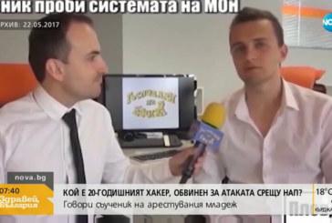 Говори съученик на арестувания младеж: Кой е хакерът, обвинен за атаката срещу НАП