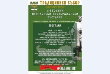 С традиционен събор на Попови ливади отбелязват 116-та годишнина от Илинденско-Преображенското въстание