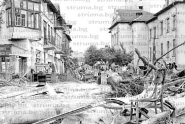 """65 г. след голямото наводнение, отнесло Горна Джумая, Държавен архив извади уникални документи със съвети към гражданите да чистят останките """"със стари обувки от гьон"""" и с имената на мародерите, откраднали """"70 м тъкан, балтон, 2 вълнени поли, 1 копринена рокля, черна престилка…"""""""