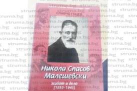 Славчо Гоцев събра в документална книга живота и делото на Никола Спасов Малешевски