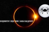 Слънчево затъмнение в Рак, труден период за тези зодии…