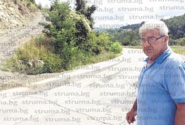 Известен благоевградски монтьор и шофьор сигнализира: Остър завой по стръмния път от  Покровник към Падеш може да стане причина за катастрофи