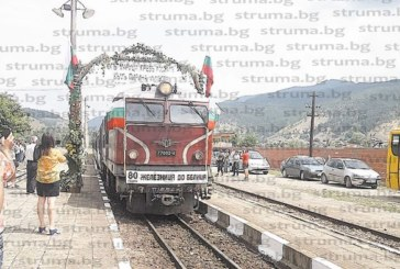 След 80 г. влакът на цар Борис III отново спря в Белица, на гарата посрещнаха пътниците с питки и богата скара