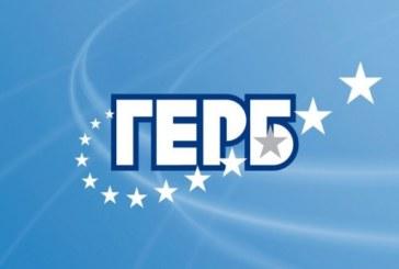 ГЕРБ със 17 кандидатури за общински съветници в Банско