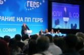 По 500 лева плащат евродепутатите за членство в ГЕРБ