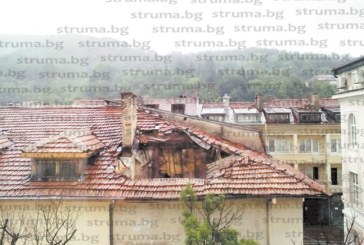 БЛАГОЕВГРАДЧАНИ СЕ СТРАХУВАТ! Опасна сграда може да рухне, само една греда крепи покрива
