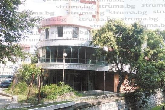 3-ма кметове не успяха да решат казуса с офис сградата до градската градина в Благоевград, имотът се руши, а общината още не е актувала собствеността си